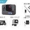 [月額レンタル]GoPro HERO6 BLACK 初心者セット
