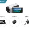 [格安レンタル]SONY(ソニー) ビデオカメラ HDR-CX675