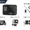 [格安レンタル]GoPro HERO7 BLACK 初心者用セット 2泊3日~