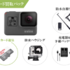 [格安レンタル]GoPro HERO5 BLACK 初心者用セット・SDカード買取パック 2泊3日~