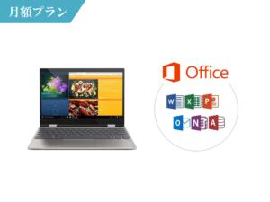 オフィス付きwindows10 ノートパソコン 月額レンタル