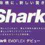 【CM放送中】シャークニンジャの掃除機が日本上陸!ダイソンとの比較や口コミ・評判も!