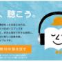 【オーディオブック】オーディブル(audible)の評判は?8月からコイン制の料金プランに変更!(おすすめポイントや解約方法も)